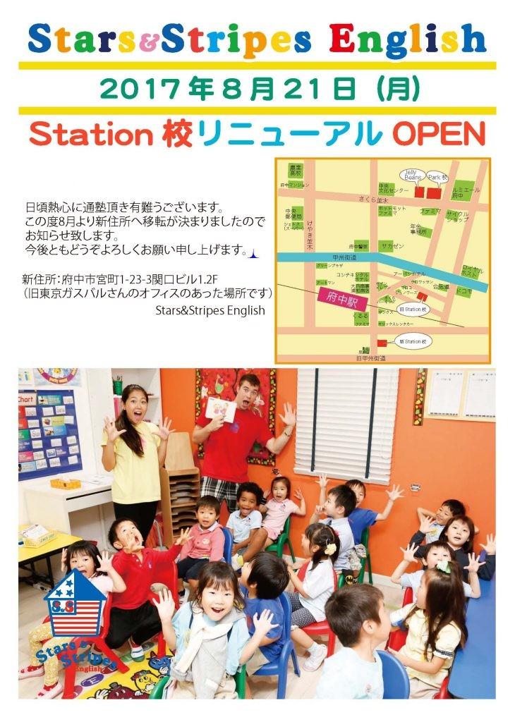 2017 年8 月21 日(月)Station 校リニューアルOPEN