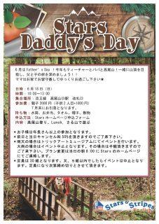 2017年度Daddy's Dayイベント参加申込開始!