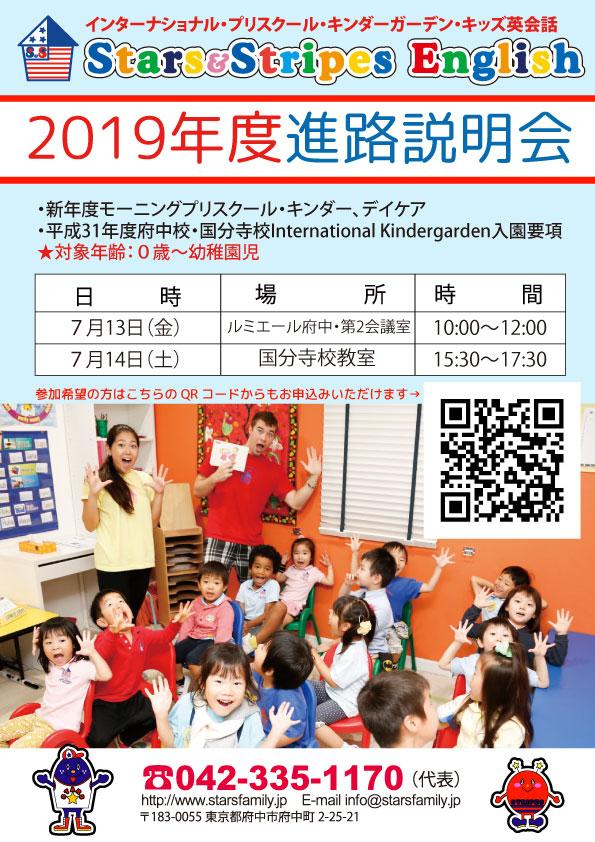 府中|国分寺|インターナショナルスクール|英語幼稚園|2019年度進路説明会