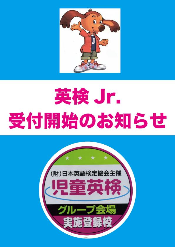 英検Jr.受付開始のお知らせです。