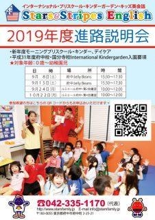 府中|インターナショナルスクール・英語幼稚園・午後の英会話クラス|2019年度進路説明会のお知らせ