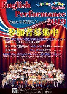 2019 English Perfomance参加者募集のお知らせ