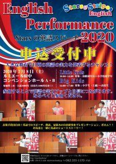 2020 English Perfomance参加者募集のお知らせ