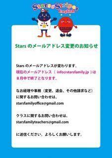 Starsのメールアドレス変更のお知らせ