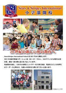 府中・国分寺|インターナショナルスクール|2021年Starsインターナショナル小学部開校